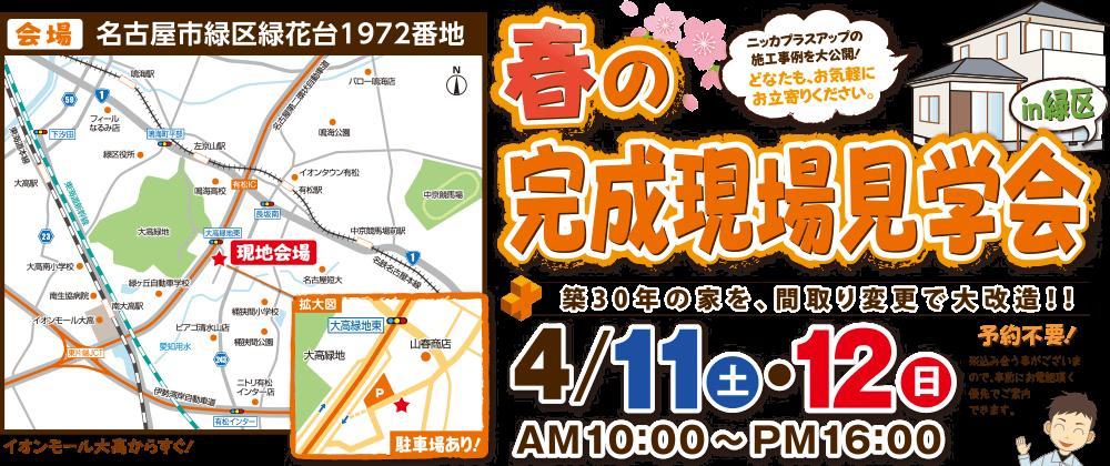 春の完成現場見学会 開催!